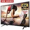 テレビ 65型 4K対応 液晶テレビ 4K 65インチ 送料...