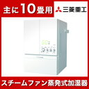 【送料無料】三菱重工 SHE60PD-W ピュアホワイト roomist [スチーム式加湿器(木造10