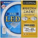 【送料無料】アイリスオーヤマ LDCL3240SS/D/32-C ECOHiLUX [丸形LEDランプ シーリングライト用(32形+40形/昼光色)]