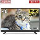【1500円OFFクーポン配布中】テレビ 40型 液晶テレビ...