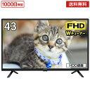 【2000円OFFクーポン配布中】テレビ 43型 液晶テレビ...