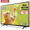 【1000円OFFクーポン配布中】テレビ 50型 4K対応 ...