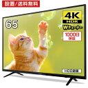 【3000円OFFクーポン配布中】テレビ 65型 4K対応 ...