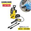 ケルヒャー 高圧洗浄機 静音モデル K3サイレント (西日本・60Hz専用) 【メーカー3年保証】