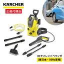 高圧洗浄機 KARCHER(ケルヒャー) K3サイレントベランダ(東日本・50Hz専用) 電動工具 ...