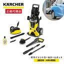 ケルヒャー 高圧洗浄機 静音モデル K5サイレント カー&ホームキット (西日本・60Hz専用) 【...