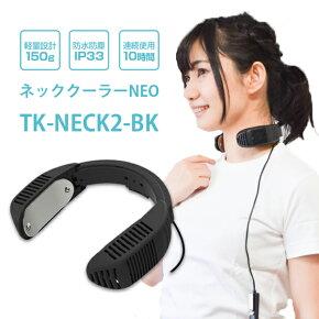 【予約受付:8月中旬入荷分】THANKO サンコー ネッククーラーNEO ブラック 首かけ USB おしゃれ 小型 コンパクト ポータブル ハンズフリー 冷却プレート 熱中症対策 ツーリング 防水 防塵 静音 TK-NECK2-BK【代引き・後払い不可】