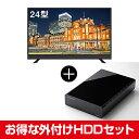 【送料無料】お得な maxzen 24型液晶テレビ&録画用USB外付けハードディスク2TBセット