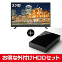 【送料無料】お得な maxzen 32型液晶テレビ&録画用USB外付けハードディスク2TBセット