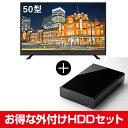 【送料無料】お得な maxzen 50型液晶テレビ&録画用USB外付けハードディスク2TBセット
