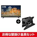 電漿電視 - 【送料無料】maxzen お得な「24インチTV&壁掛け金具」セット