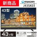 【送料無料】 メーカー1000日保証 maxzen 43型(43インチ 43V型) 液晶テレビ J43SK03