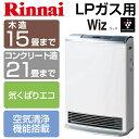 【送料無料】Rinnai RC-T5801ACP-LP Wiz [空気清浄機能搭載ガスファンヒーター (プロパンガス用/木造:〜15畳 コンクリート:〜21畳)]