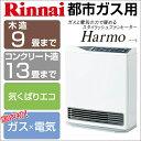 【送料無料】Rinnai リンナイ RCDH-T3501E-13A Harmo ハーモ 国内初 ガス 電気 電気ヒーター機能搭載ガスファンヒーター (都市ガス用/木造:〜9畳 コンクリート:〜13畳)
