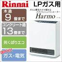 【送料無料】リンナイ RCDH-T3501E-LP Harmo ハーモ 国内初 ガス 電気 [電気ヒ...
