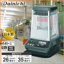 【送料無料】DAINICHI FM-106F(H) メタリックグレー FMシリーズ [業務用石油スト...