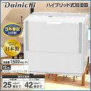 【送料無料】DAINICHI HD-151-W ホワイト HDシリーズ [ハイブリッド加湿器 (木造25畳/プレハブ42畳まで)] ダイニチ 大型加湿器 大容量 ..