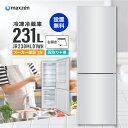 冷蔵庫 231L 2ドア 大容量 新生活 霜取り不要 コンパクト 右開き オフィス 単身 家族 一人暮らし 二人暮らし 新品 おしゃれ 白 ホワイト 1年保証 maxzen JR230ML01WH