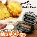 【送料無料】ドウシシャ 焼き芋メーカー WFS-100 焼き芋 やきいも 簡単 電気 温度調節機能付...