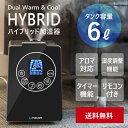 【送料無料】加湿器 ハイブリッド KS-MX601-B ブラック 大容量 お手入れ簡単 卓上 オフィ...
