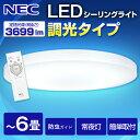 シーリング ライト LED 6畳 NEC HLDZA0669...