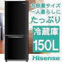 【送料無料】 Hisense ハイセンス HR-D15AB ...