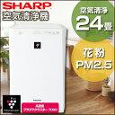 【送料無料】シャープ 空気清浄機 FU-G51-W ホワイト...