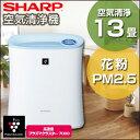 【送料無料】SHARP(シャープ) FU-G30-A ブルー系 [空気清浄機(プラズマクラスター 1...