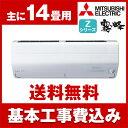 【送料無料】エアコン【工事費込セット】 三菱電機(MITSUBISHI) MSZ-ZW4018S-W...