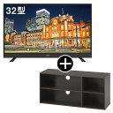 【送料無料】maxzen J32SK03 テレビ台セット [32V型 地上・BS・110度CSデジタルハイビジョン液晶テ...