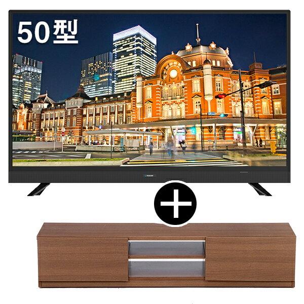【送料無料】マクスゼン J50SK03 テレビ台セット [50V型 地上・BS・110度CSデジタルフルハイビジョン液晶テレビ ] maxzen