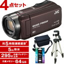 【送料無料】JVC GZ-RX600-T ブラウン Everio R 三脚&バッグ&メモリーカード(16GB)付きセット [ハイビジョンメモリービデオカメラ (6..