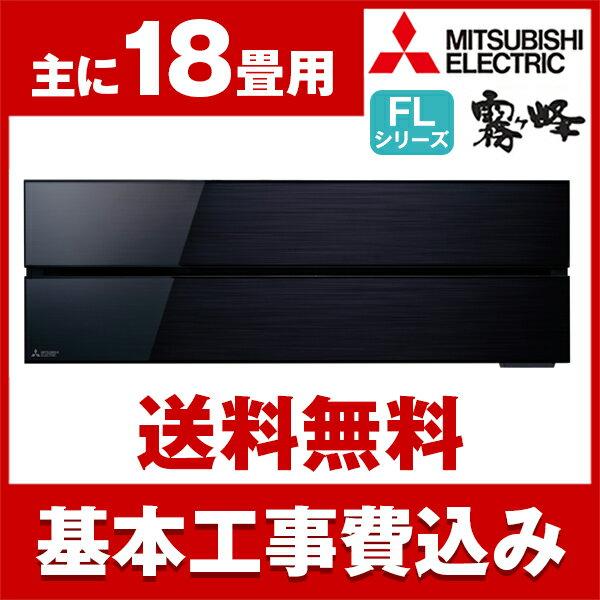 【送料無料】エアコン【工事費込セット】 三菱電機(MITSUBISHI) MSZ-FL5618S-K オニキスブラック 霧ヶ峰 FLシリーズ [エアコン(主に18畳用・単相200V)]