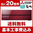 【送料無料】エアコン【工事費込セット】 三菱電機(MITSUBISHI) MSZ-FL6318S-R...