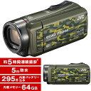 【送料無料】JVC (ビクター) GZ-RX600-G カモフラージュ Everio(エブリオ) [フルハイビジョンメモリービデオカメラ(64GB)(フルHD)] 約5..