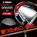 【送料無料】YAMAHA(ヤマハ) RMX(リミックス) 218 ドライバー + Diamana RF 60 ヘッド+シャフトセット カーボンシャフト 9.5 S