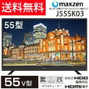 【送料無料】テレビ 55型 メーカー1000日保証 maxzen J55SK03 BS CS フルハイビジョン 55インチ 液晶テレビ 外付けHDD録画機能 マクスゼン ダブルチューナー