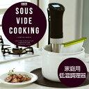 【送料無料】富士商 Felio Sous vide cooking F9575 [スーヴィードクッキ
