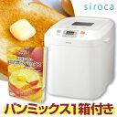 【送料無料】siroca (シロカ) SHB-122 ホワイト パンミックス1箱付き [ホームベーカリ