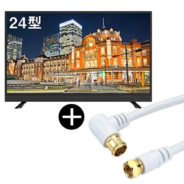 【送料無料】maxzen J24SK03 + アンテナケーブルセット [24V型 地上・BS・110度CSデジタルハイビジョン液晶テレビ]