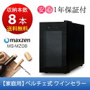 【送料無料】maxzen MS-MZ08 ワインセラー 家庭用 8本収納 温度調節機能付き 飲食店