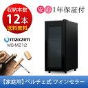 【送料無料】maxzen MS-MZ12 ワインセラー 家庭用 12本収納 温度調節機能付き 飲食店