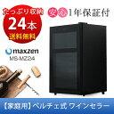 【送料無料】maxzen MS-MZ24 ワインセラー 家庭用 24本収納 温度調節機能付き 飲食店