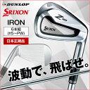 【送料無料】DUNLOP(ダンロップ) スリクソン Z565 アイアンセット6本組(#5-9、PW) N.S.PRO 980GH DST スチールシャフト フレックス:S 【日本正規品】