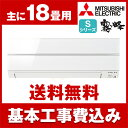 【送料無料】エアコン【工事費込セット!! MSZ-S5618S-W + 標準工事でこの価格!!】 三...