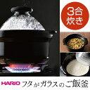 HARIO GNN-200B ブラック フタがガラスのご飯釜 N 3合用 [鍋] ハリオ ご飯 炊飯 耐