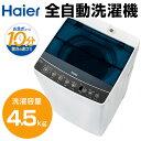 【送料無料】ハイアール 全自動洗濯機 (4.5kg) JW-C45A-K ブラック Haier Joy Series