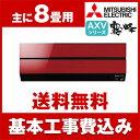 【送料無料】エアコン【工事費込セット!!MSZ-AXV251...
