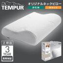 【送料無料】 テンピュール 枕 オリジナルネックピロー Mサイズ かため 【正規品】 3