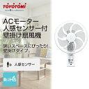 【送料無料】TOYOTOMI FW-S30IR ホワイト [人感センサー付壁掛けリモコン扇風機 ACモーター搭載]